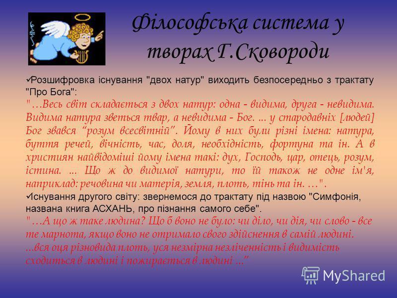 Філософська система у творах Г.Сковороди Розшифровка існування