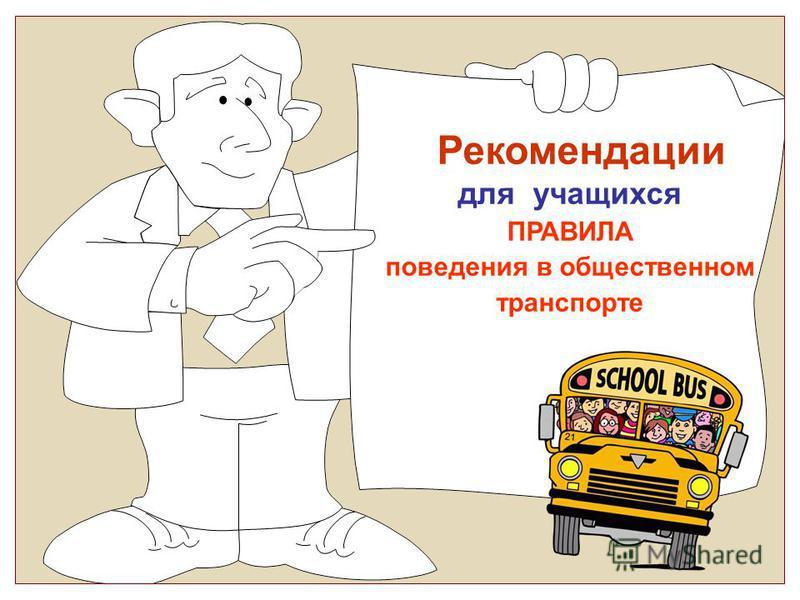 Рекомендации для учащихся ПРАВИЛА поведения в общественном транспорте