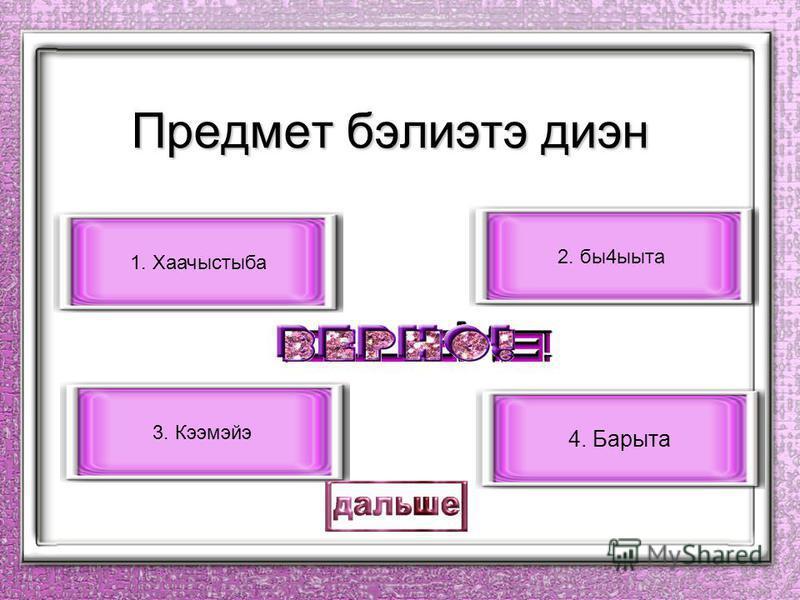 Лотерея нуомэрэ 242123