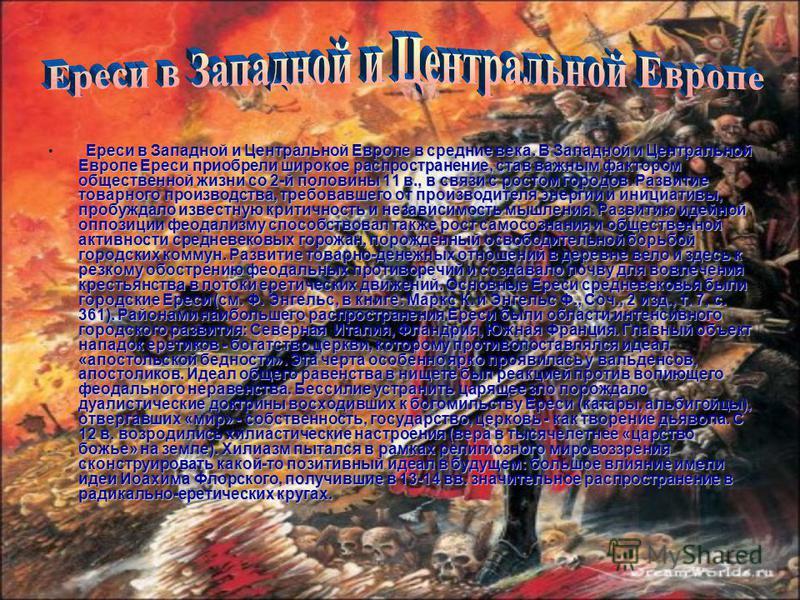 Ереси в Византии. В 4 в. христианство было признано официальной религией империи, и с этого момента можно говорить о появлении Ереси в собственном смысле слова. В союзе с государственной властью церковь получила материальную силу для преследования ер