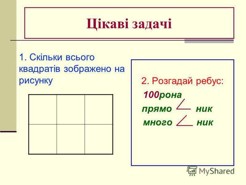 Цікаві задачі 2. Розгадай ребус: 100рона прямо ник много ник 1. Скільки всього квадратів зображено на рисунку