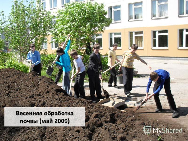 Весенняя обработка почвы (май 2009)