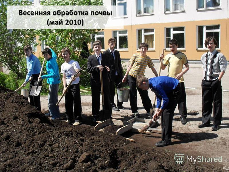 Весенняя обработка почвы (май 2010)