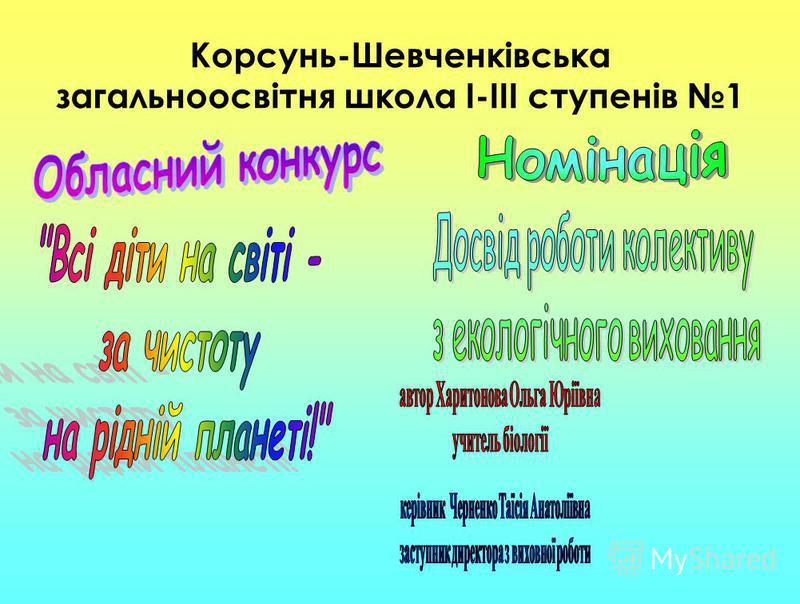 Корсунь-Шевченківська загальноосвітня школа І-ІІІ ступенів 1