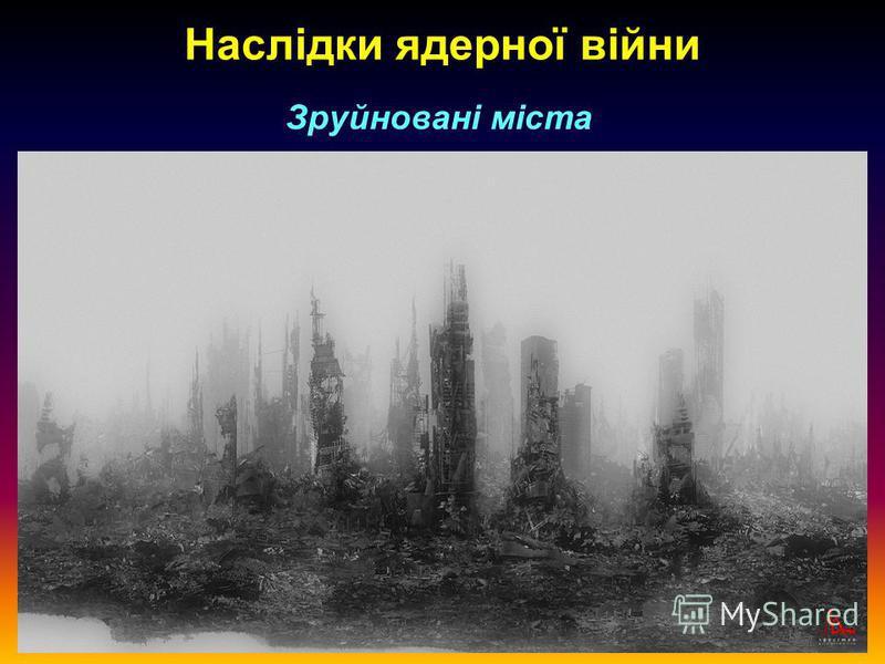 Наслідки ядерної війни Зруйновані міста
