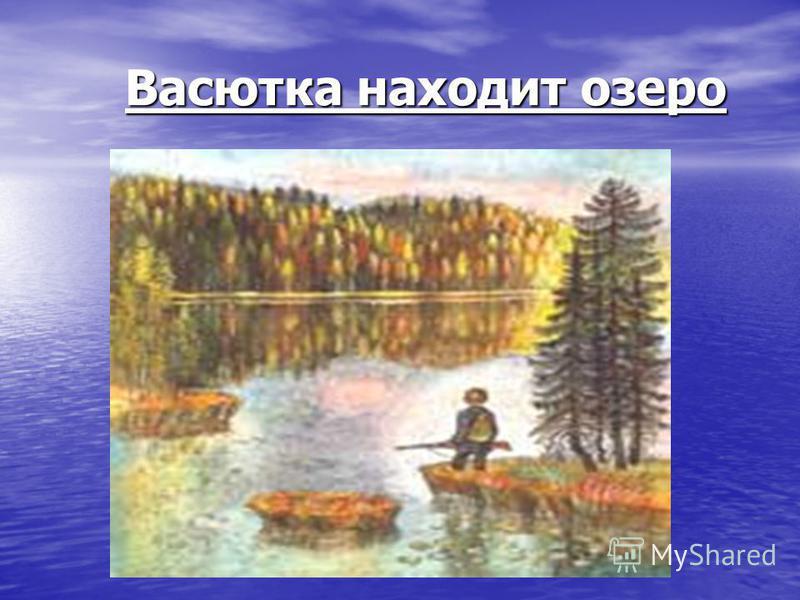 Васютка находит озеро Васютка находит озеро