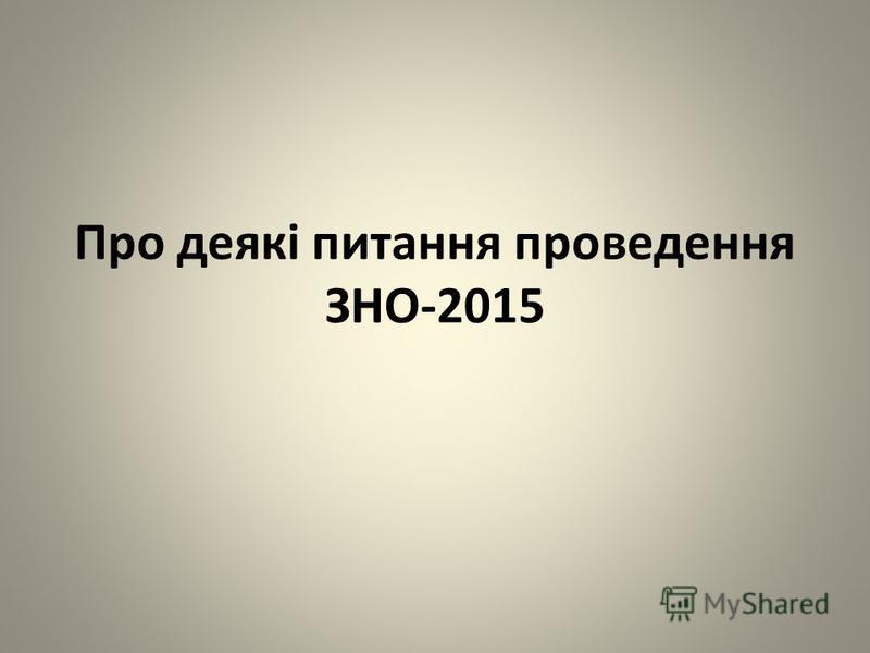 Про деякі питання проведення ЗНО-2015