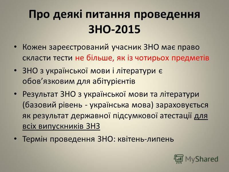 Про деякі питання проведення ЗНО-2015 Кожен зареєстрований учасник ЗНО має право скласти тести не більше, як із чотирьох предметів ЗНО з української мови і літератури є обовязковим для абітурієнтів Результат ЗНО з української мови та літератури (базо