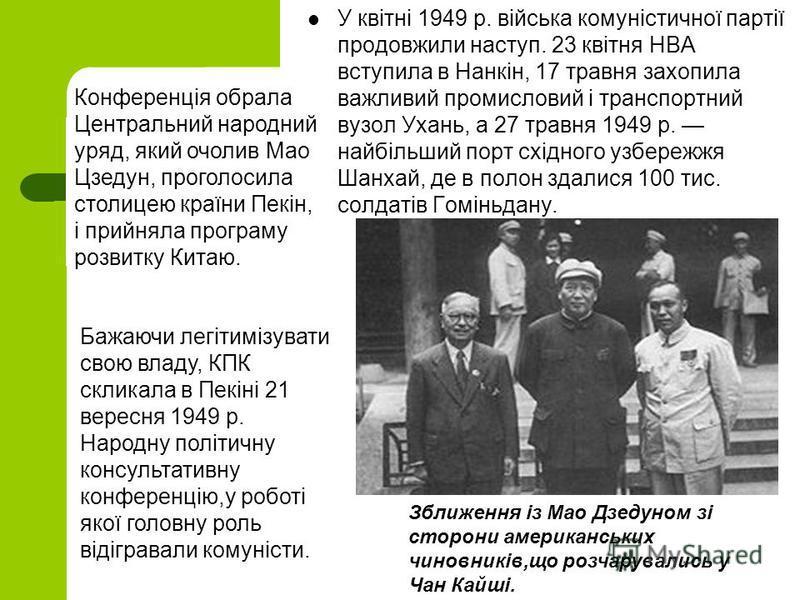 У квітні 1949 р. війська комуністичної партії продовжили наступ. 23 квітня НВА вступила в Нанкін, 17 травня захопила важливий промисловий і транспортний вузол Ухань, а 27 травня 1949 р. найбільший порт східного узбережжя Шанхай, де в полон здалися 10