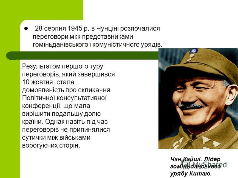 28 серпня 1945 р. в Чунціні розпочалися переговори між представниками гоміньданівського і комуністичного урядів. Результатом першого туру переговорів, який завершився 10 жовтня, стала домовленість про скликання Політичної консультативної конференції,