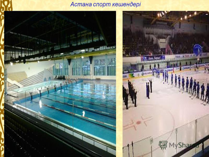 Образец подзаголовка Астана спорт кешендері