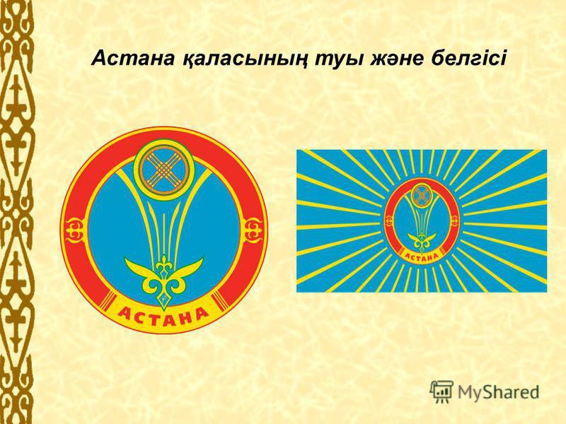 Образец подзаголовка Астана қаласының туы және белгісі