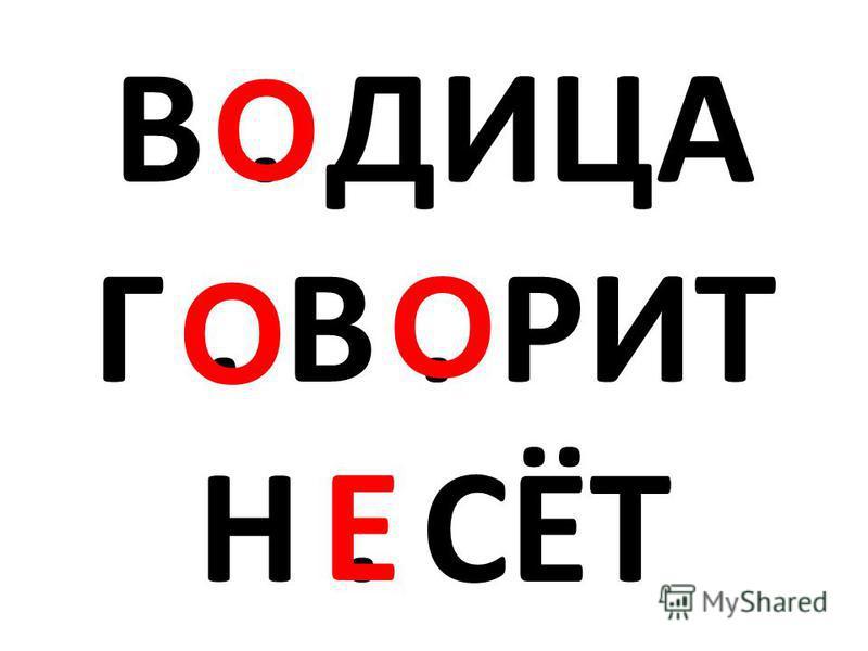 В. ДИЦА Г. В. РИТ Н. СЁТ О О О Е