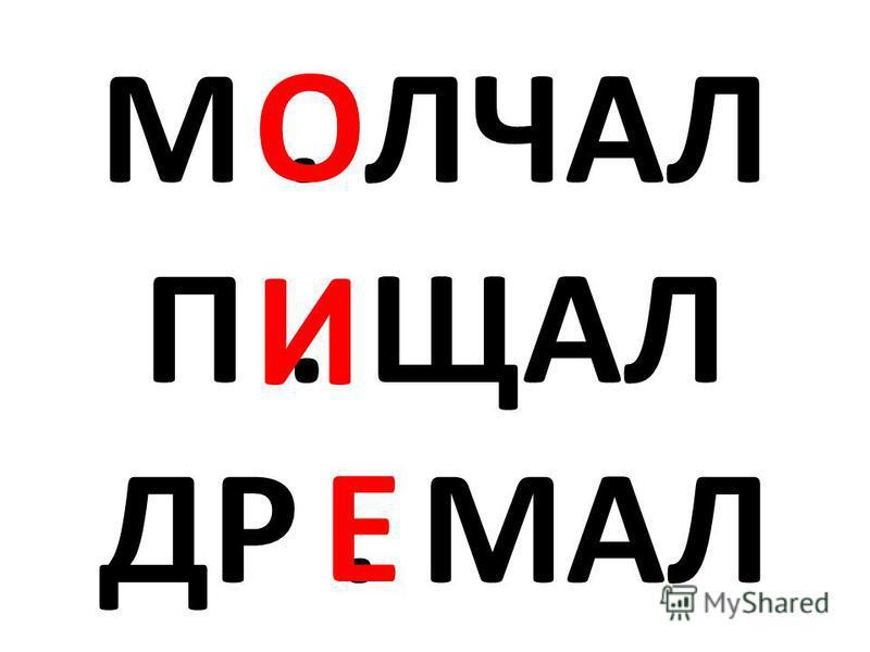 М. ЛЧАЛ П. ЩАЛ ДР. МАЛ О Е И