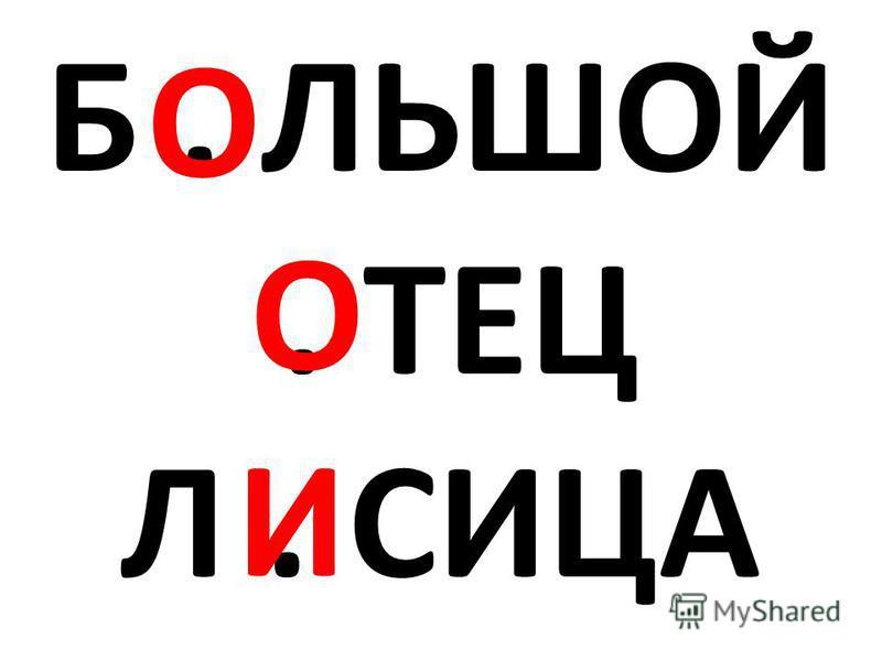 Б. ЛЬШОЙ. ТЕЦ Л. СИЦА О О И