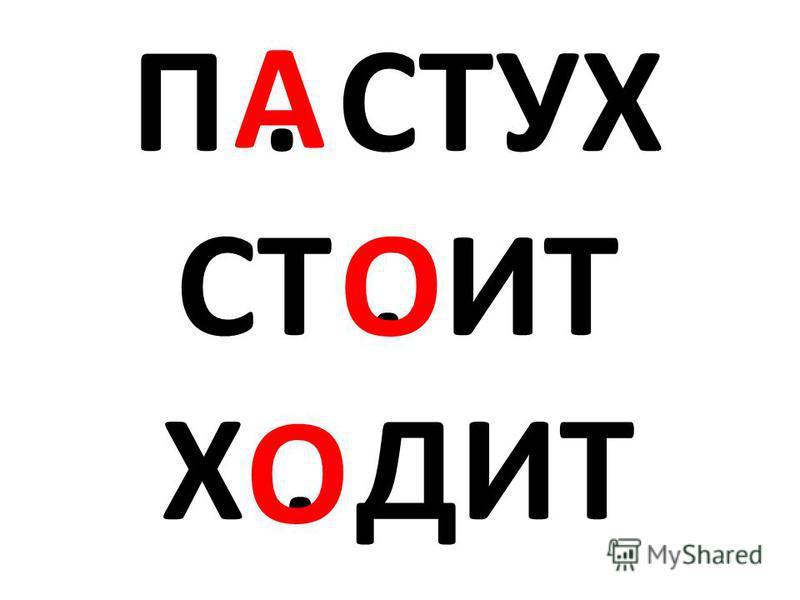 П. СТУХ СТ. ИТ Х. ДИТ О О А