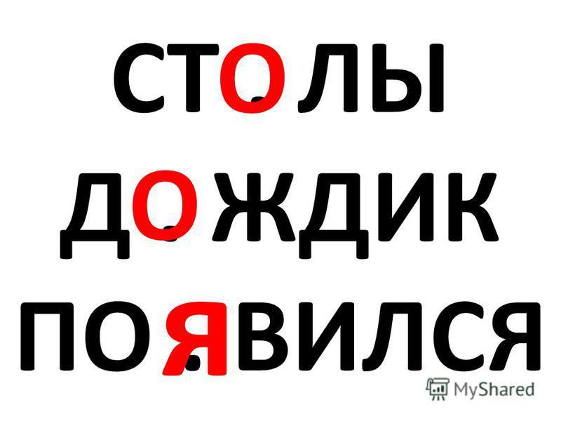СТ. ЛЫ Д. ЖДИК ПО. ВИЛСЯ О О я
