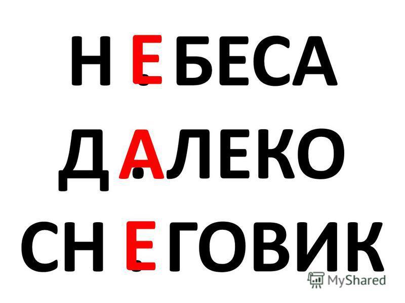 Н. БЕСА Д. ЛЕКО СН. ГОВИК А Е Е