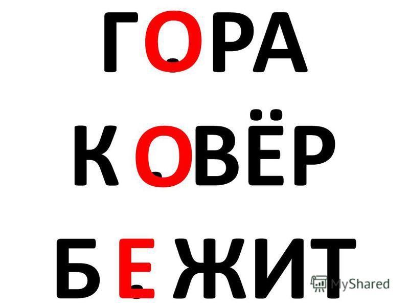 Г. РА К. ВЁР Б. ЖИТ О О Е
