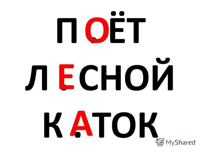 П. ЁТ Л. СНОЙ К. ТОК О Е А