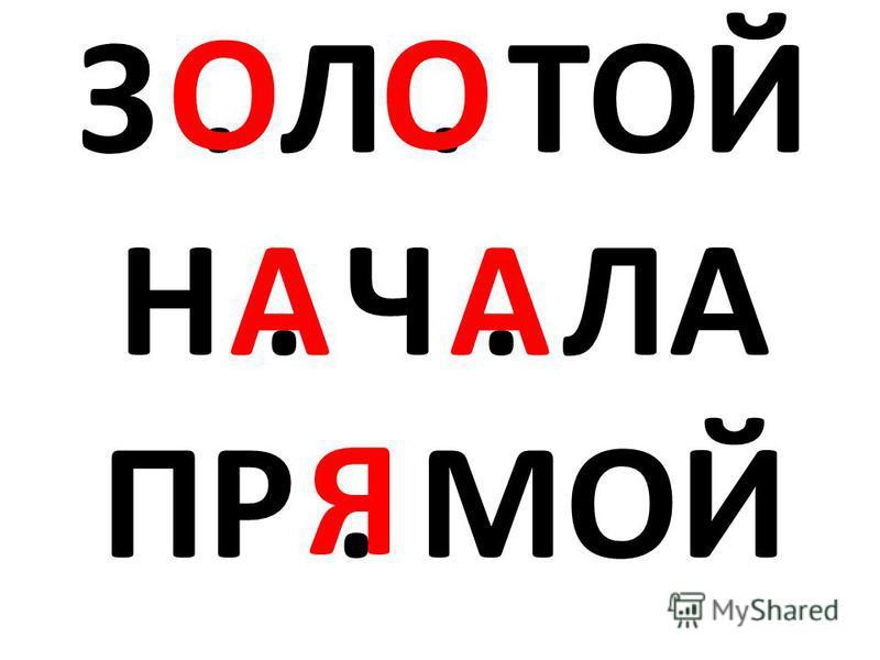 З. Л. ТОЙ Н. Ч. ЛА ПР. МОЙ ОО АА Я