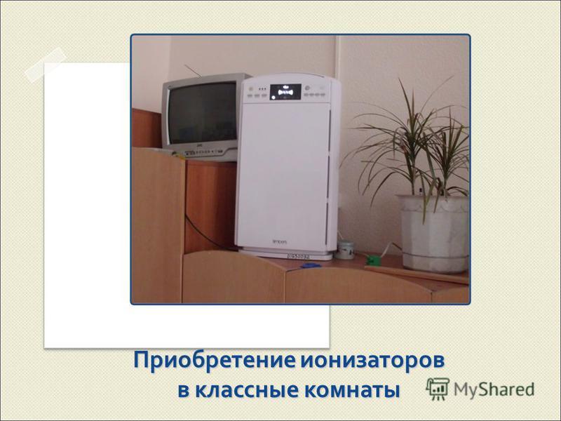 Приобретение ионизаторов в классные комнаты