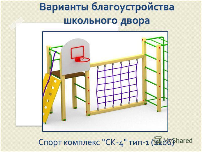 Варианты благоустройства школьного двора Спорт комплекс СК-4 тип-1 (2206)