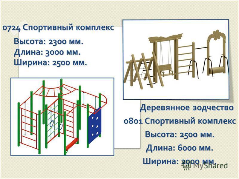 0724 Спортивный комплекс Высота: 2300 мм. Длина: 3000 мм. Ширина: 2500 мм. Деревянное зодчество 0801 Спортивный комплекс Высота: 2500 мм. Длина: 6000 мм. Ширина: 2000 мм.