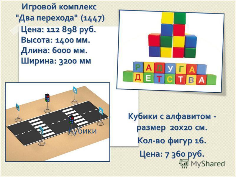 Игровой комплекс Два перехода (1447) Цена: 112 898 руб. Высота: 1400 мм. Длина: 6000 мм. Ширина: 3200 мм Кубики Кубики с алфавитом - размер 20 х 20 см. Кол-во фигур 16. Цена: 7 360 руб.