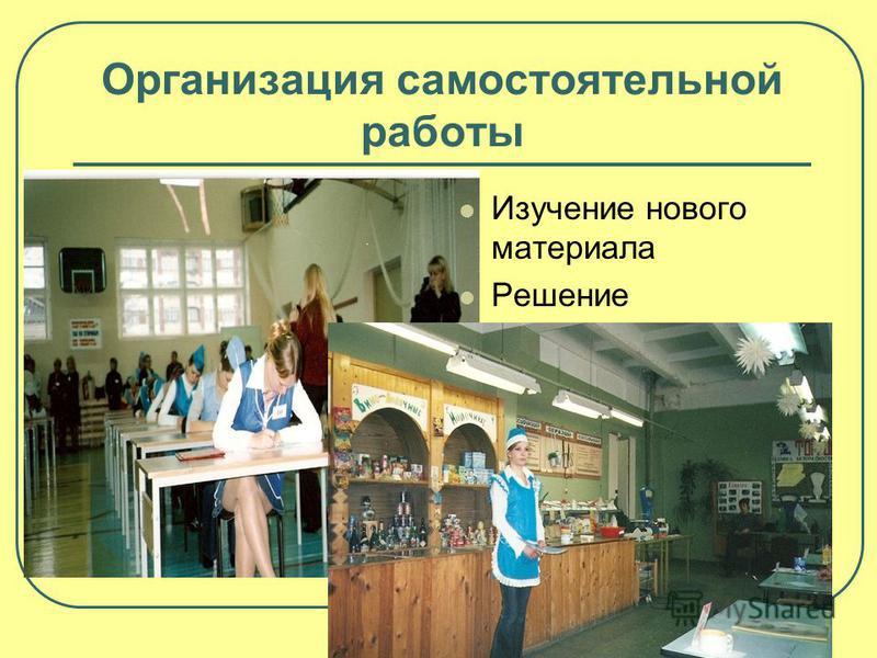 Организация самостоятельной работы Изучение нового материала Решение практических задач и тематических кроссвордов