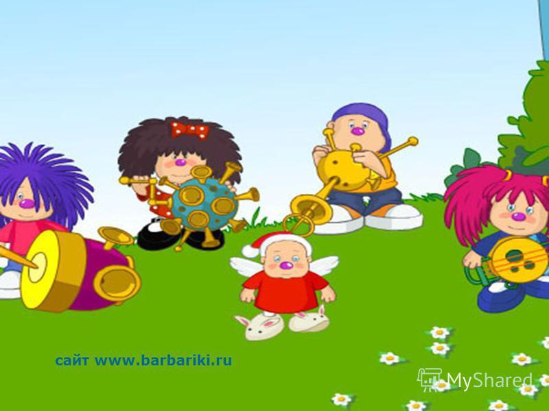 сайт www.barbariki.ru
