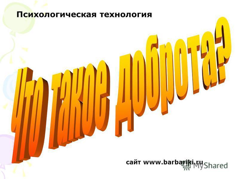 сайт www.barbariki.ru Психологическая технология