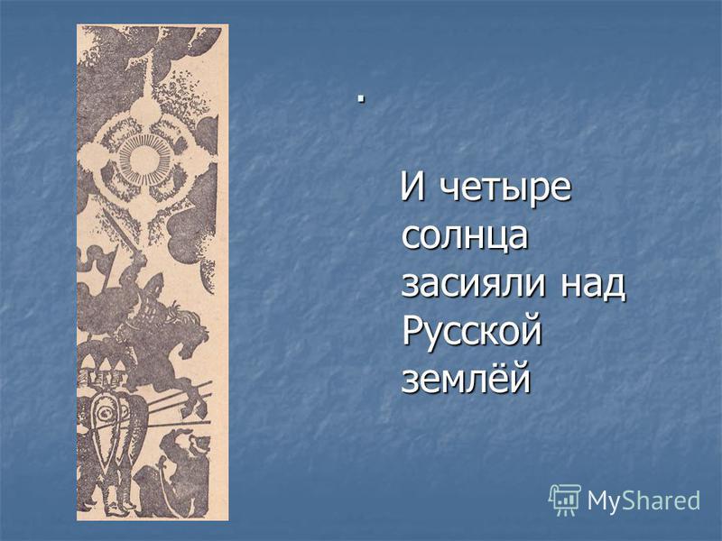 . И четыре солнца засияли над Русской землёй И четыре солнца засияли над Русской землёй