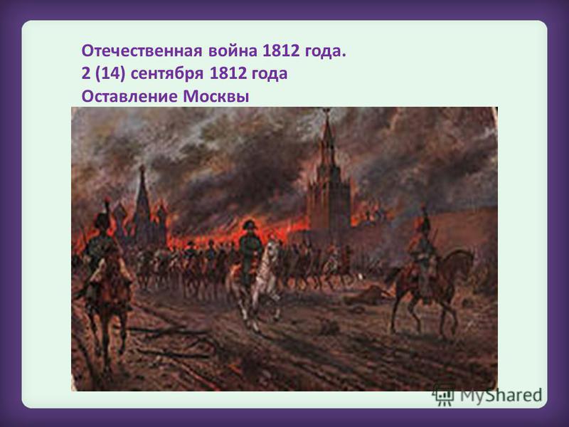 Отечественная война 1812 года. 2 (14) сентября 1812 года Оставление Москвы