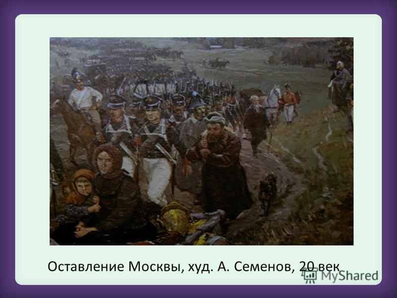 Оставление Москвы, худ. А. Семенов, 20 век