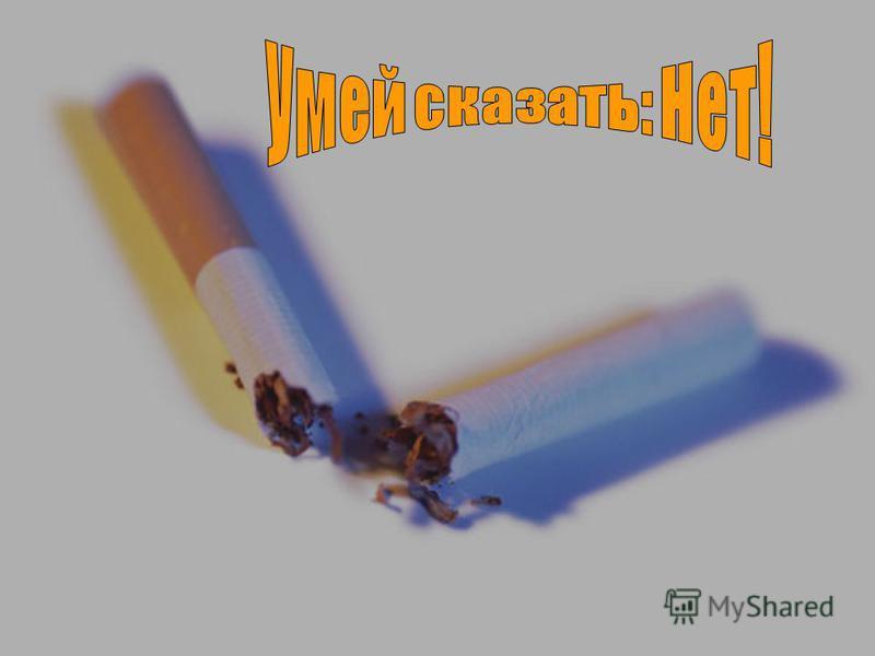 Курение – «за» и «против» « за »« против » 1. из любопытства 2. чтобы казаться взрослее 3. за компанию 4. чтобы похудеть 5. модно 6.из-за влияния рекламы 1. отнимает жизнь 2. отравляет организм 3. добавляет болезни 4. приводит к смерти 5. отнимает де