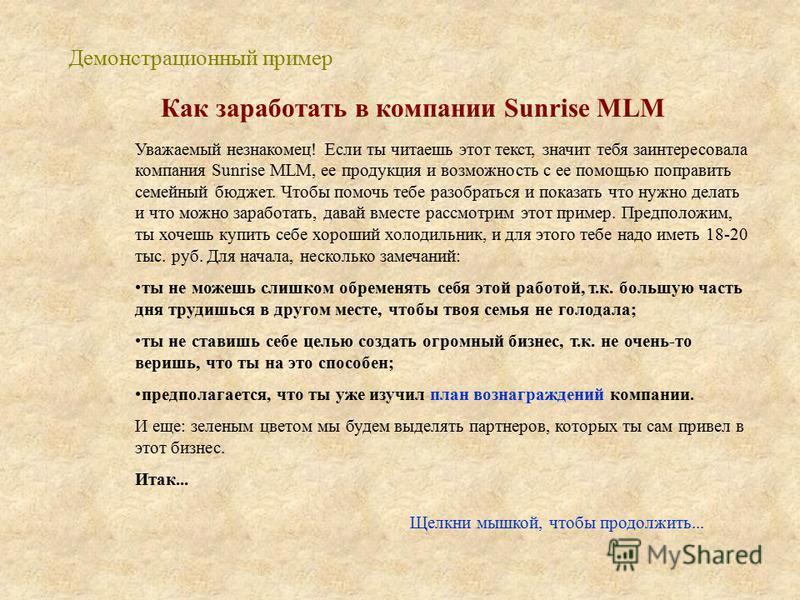 Демонстрационный пример Как заработать в компании Sunrise MLM Щелкни мышкой, чтобы продолжить... Уважаемый незнакомец! Если ты читаешь этот текст, значит тебя заинтересовала компания Sunrise MLM, ее продукция и возможность с ее помощью поправить семе