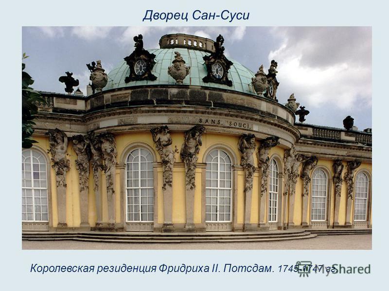 Королевская резиденция Фридриха II. Потсдам. 1745-1747 гг. Дворец Сан-Суси