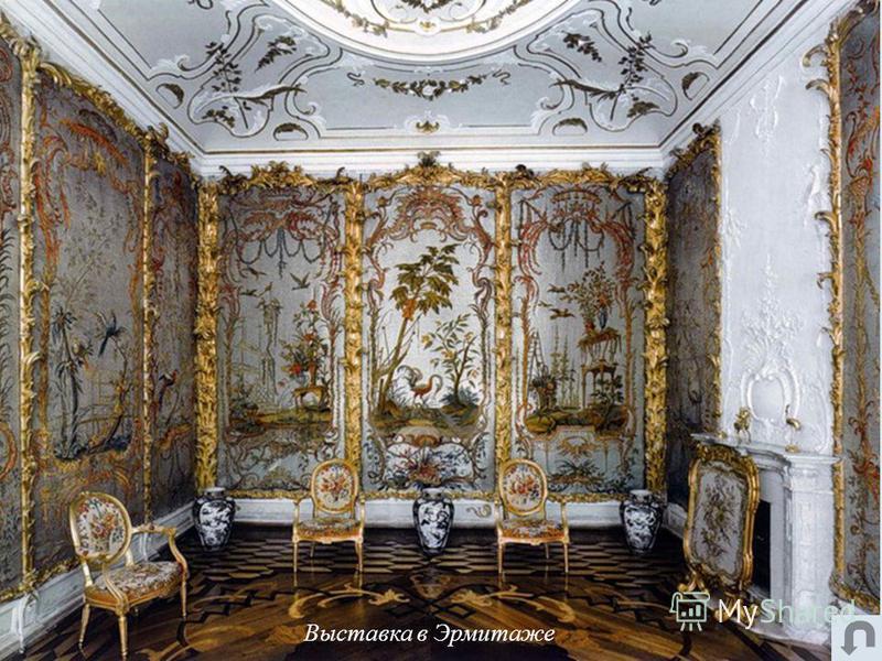 Стеклярусный кабинет Китайского дворца в Ораниенбауме Выставка в Эрмитаже