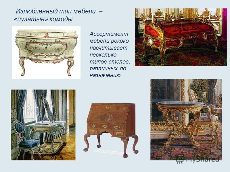 Излюбленный тип мебели – «пузатые» комоды Ассортимент мебели рококо насчитывает несколько типов столов, различных по назначению
