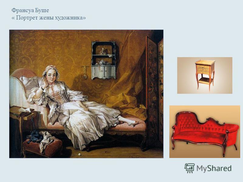 Франсуа Буше « Портрет жены художника»