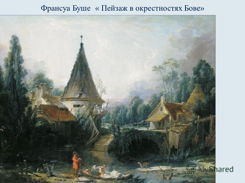 Франсуа Буше « Пейзаж в окрестностях Бове»