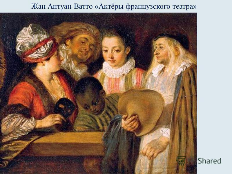 Жан Антуан Ватто «Актёры французского театра»