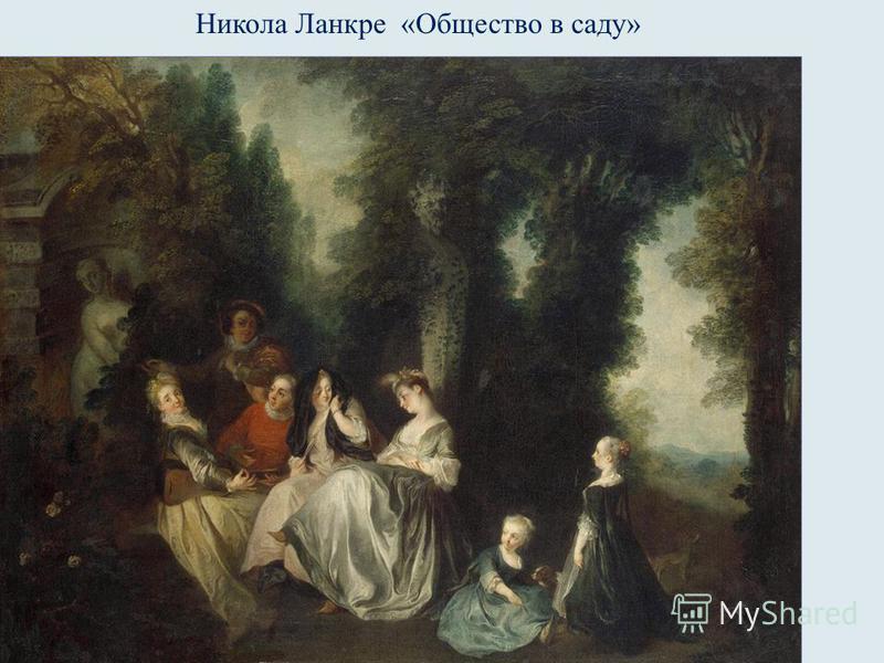 Никола Ланкре «Общество в саду»