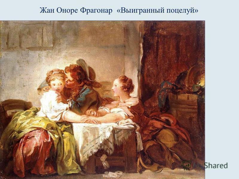 Жан Оноре Фрагонар «Выигранный поцелуй»