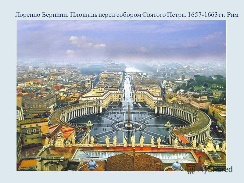 Лоренцо Бернини. Площадь перед собором Святого Петра. 1657-1663 гг. Рим
