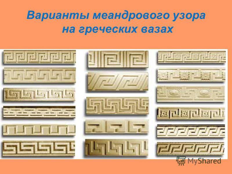 Варианты меандрового узора на греческих вазах