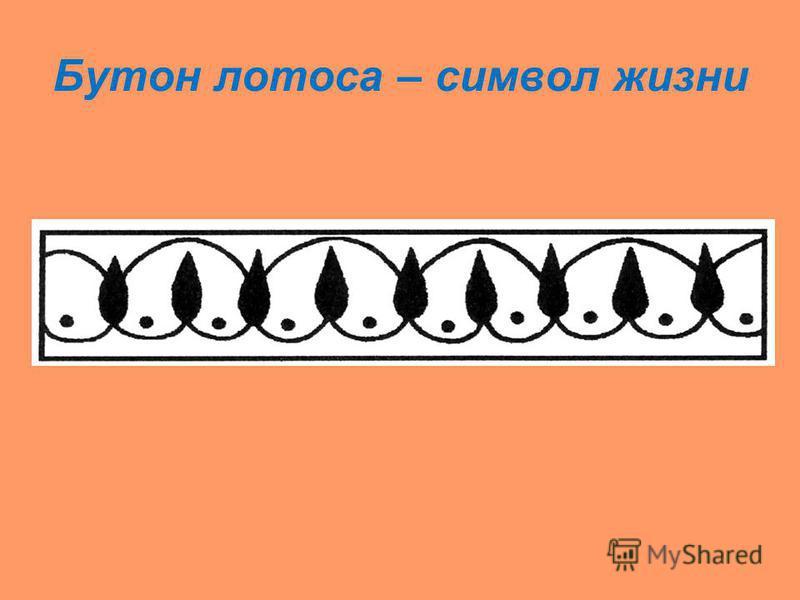 Бутон лотоса – символ жизни
