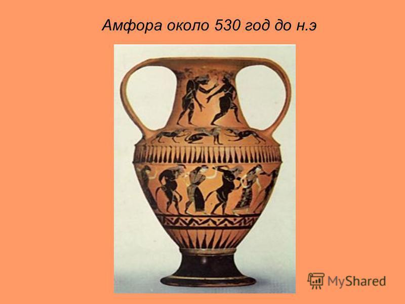 Амфора около 530 год до н.э