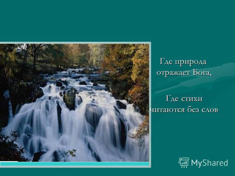 Где природа отражает Бога, Где стихи читаются без слов Бог Творец всего